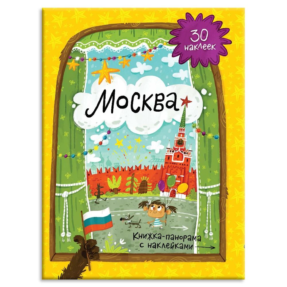 Книга ГЕОДОМ c панорамой и наклейками. Москва