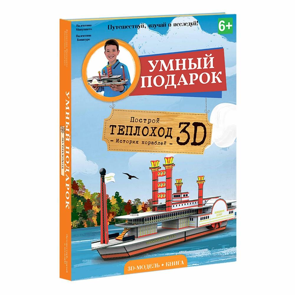 Конструктор ГЕОДОМ Теплоход 3D + книга