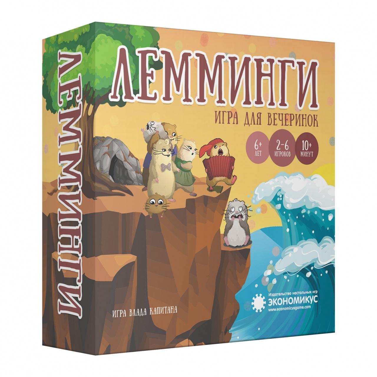 Настольная игра ЭКОНОМИКУС Лемминги (2-е изд.)