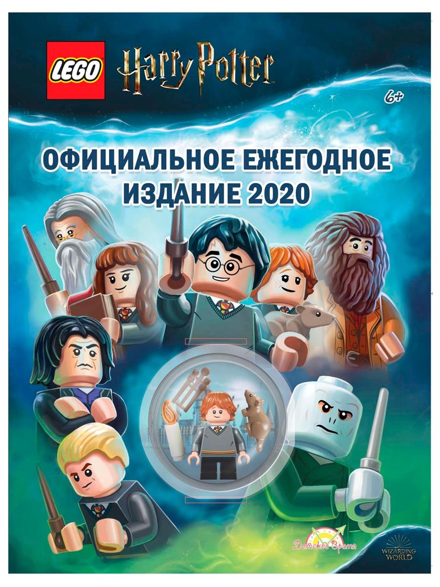 Книга LEGO Harry Potter.Официальное ежегодное издание 2020