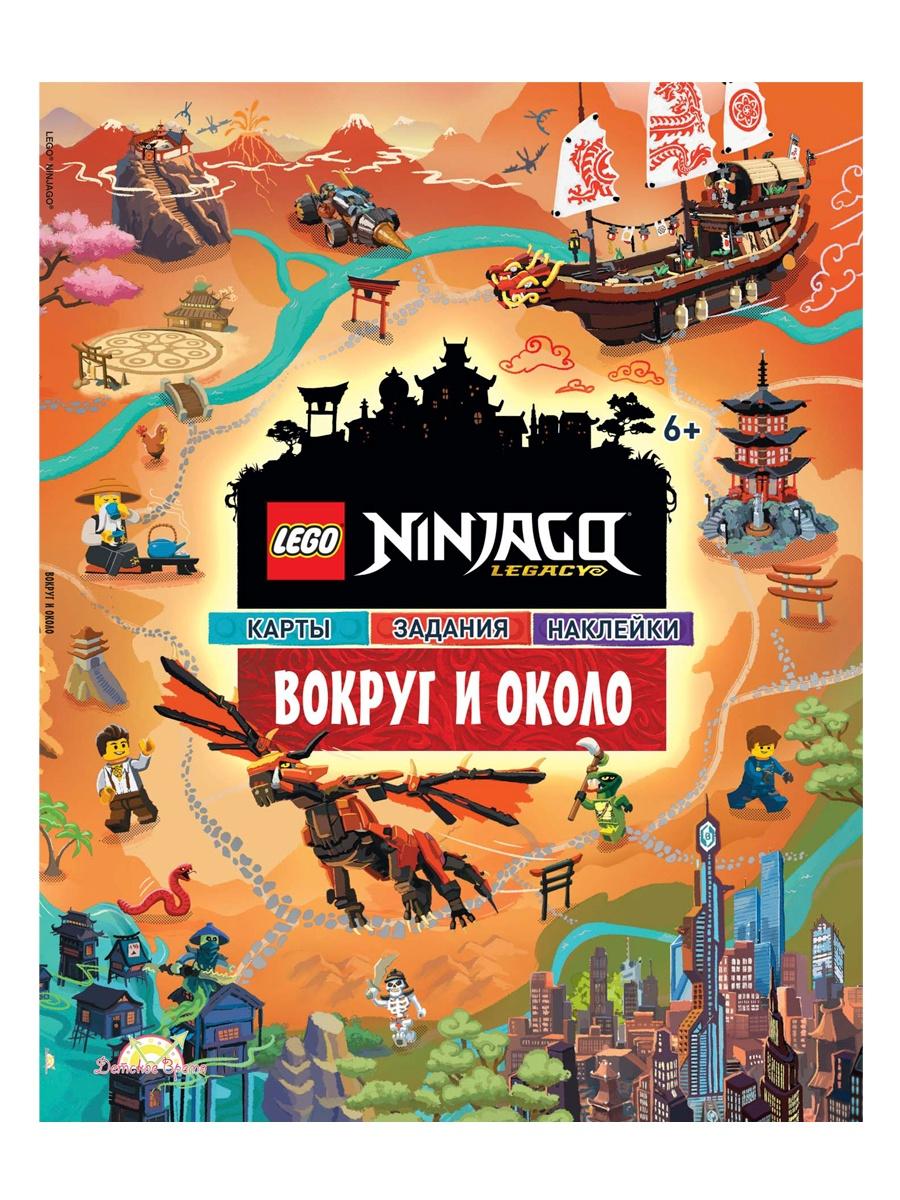 Книга LEGO Ninjago с наклейками. Вокруг и Около